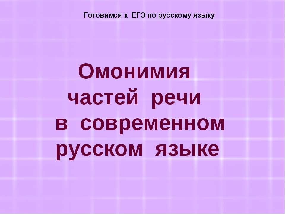 Омонимия частей речи в современном русском языке Готовимся к ЕГЭ по русскому ...