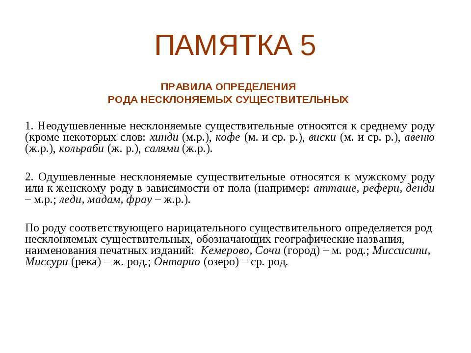 ПАМЯТКА 5 ПРАВИЛА ОПРЕДЕЛЕНИЯ РОДА НЕСКЛОНЯЕМЫХ СУЩЕСТВИТЕЛЬНЫХ 1. Неодушевле...