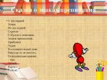 Сказка о знаках препинания У последней Точки На последней Строчке Собралась к...