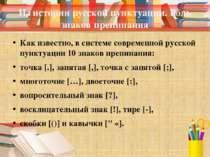 Из истории русской пунктуации. Роль знаков препинания Как известно, в системе...