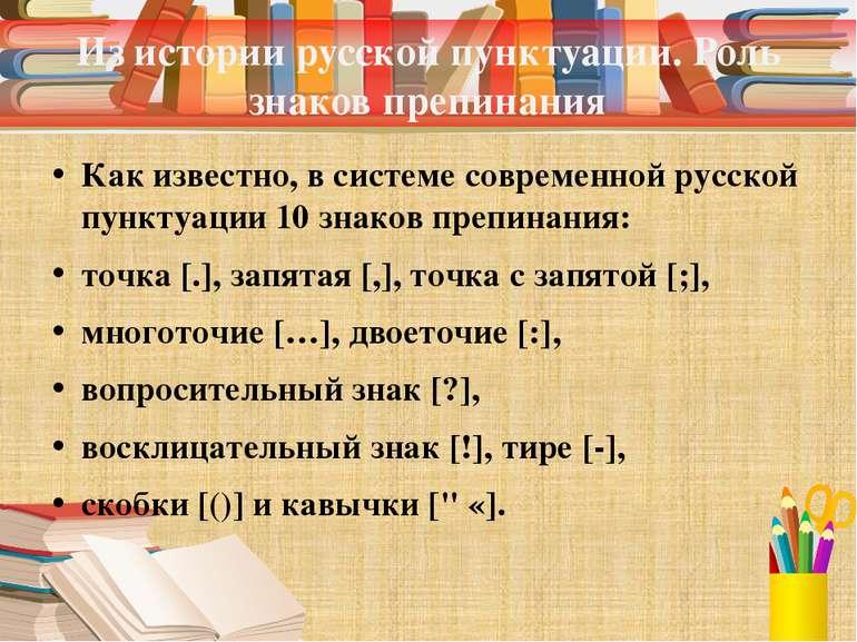 История знаков препинания в русском языке реферат 5087