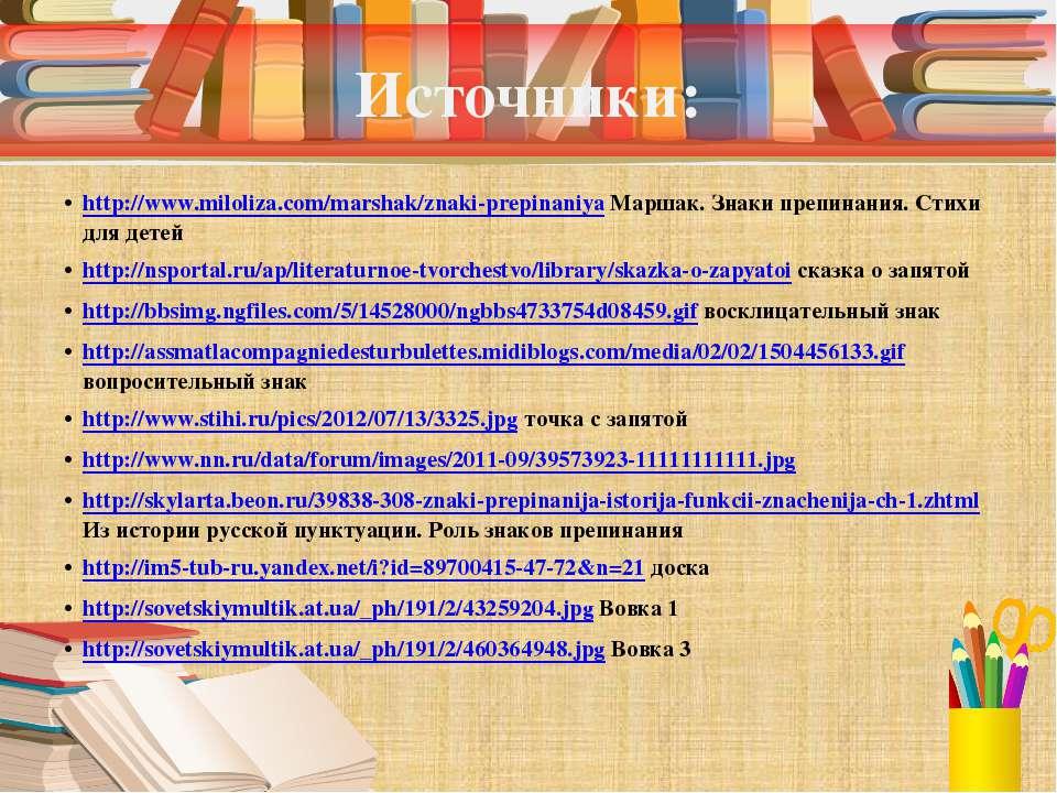 Источники: http://www.miloliza.com/marshak/znaki-prepinaniya Маршак. Знаки пр...