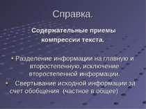 Справка. Содержательные приемы компрессии текста. Разделение информации на гл...