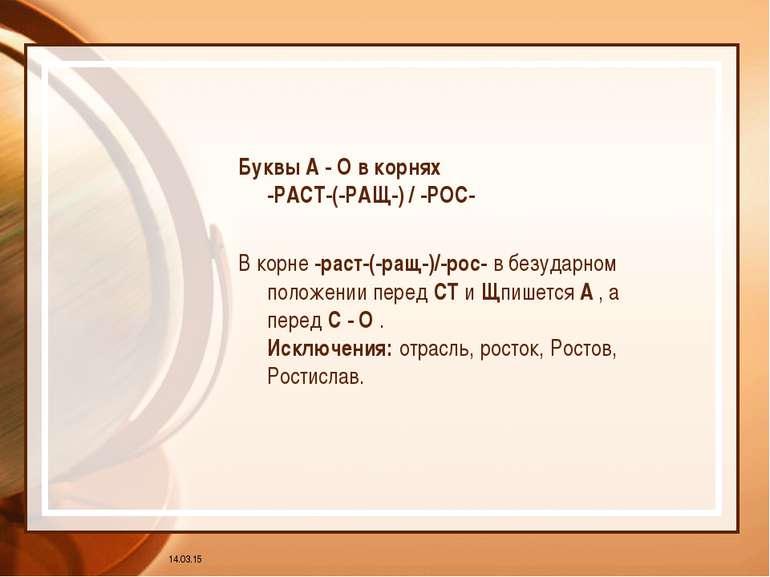 * Буквы А - О в корнях -РАСТ-(-РАЩ-) / -РОС- В корне-раст-(-ращ-)/-рос-в бе...