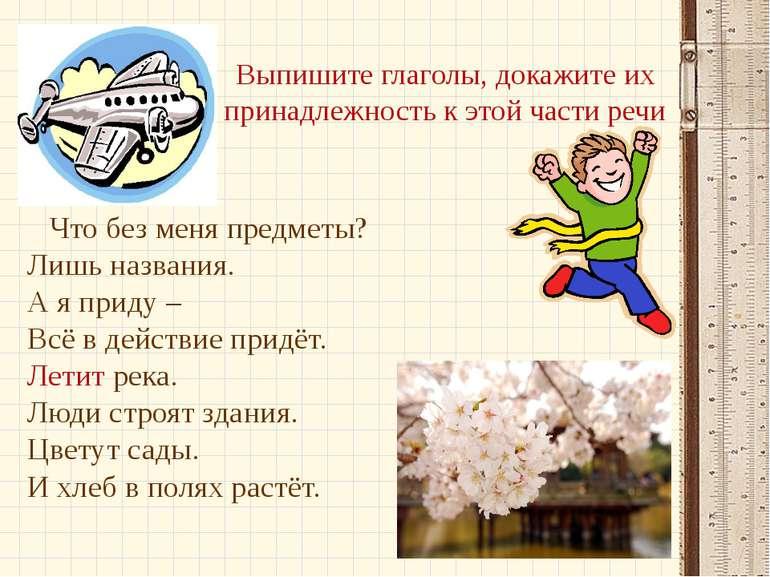 Выпишите глаголы, докажите их принадлежность к этой части речи Что без меня п...