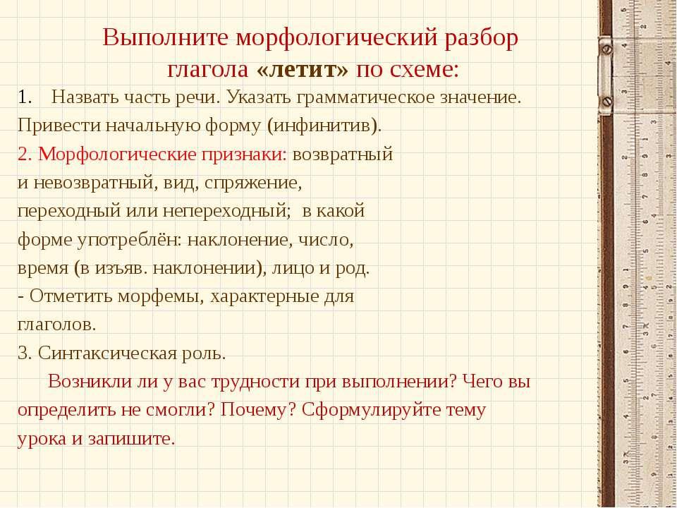 Выполните морфологический разбор глагола «летит» по схеме: Назвать часть речи...