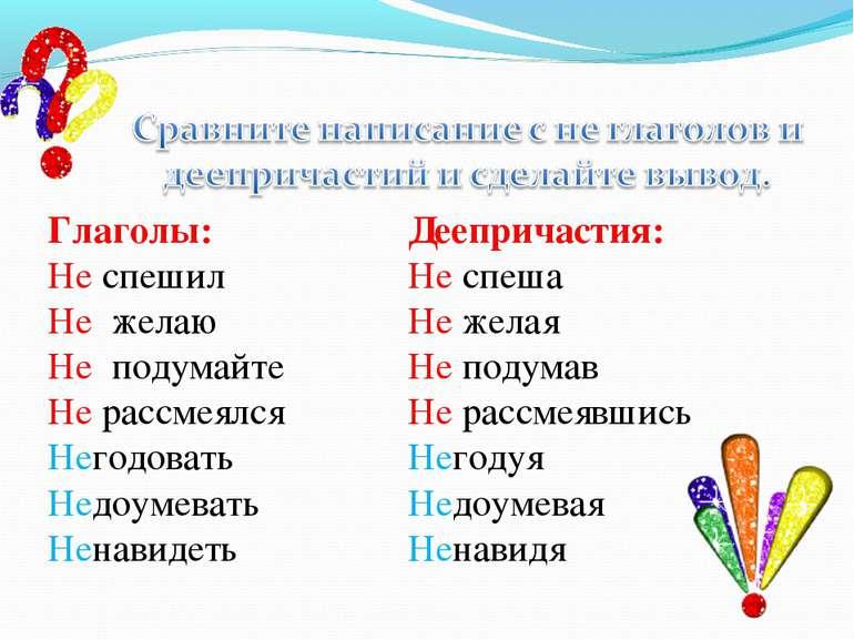 Глаголы: Не спешил Не желаю Не подумайте Не рассмеялся Негодовать Недоумевать...