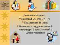 Домашнее задание: Параграф 26, стр. 77 – 78 Упражнение 161 или Выписать из ху...