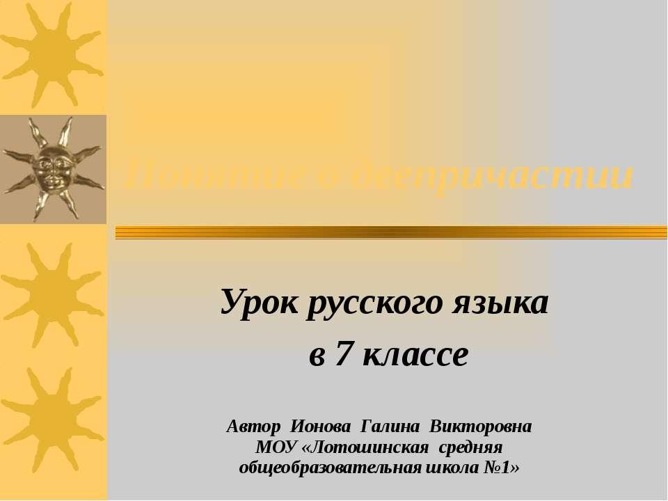 Понятие о деепричастии Урок русского языка в 7 классе АвторИоноваГалина Викто...