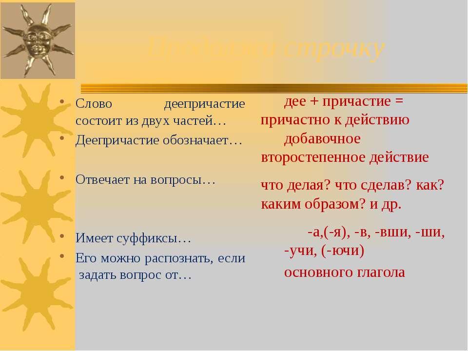 Продолжи строчку Слово деепричастие состоит из двух частей… Деепричастие обоз...