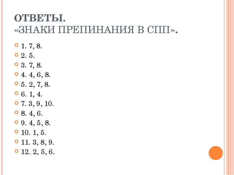 ОТВЕТЫ. «ЗНАКИ ПРЕПИНАНИЯ В СПП». 1. 7, 8. 2. 5. 3. 7, 8. 4. 4, 6, 8. 5. 2, 7...