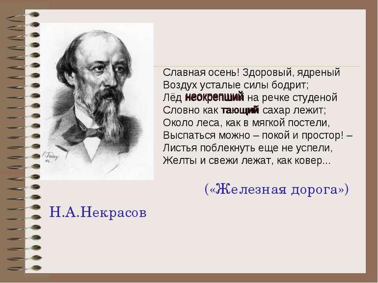 Н.А.Некрасов («Железная дорога») Славная осень! Здоровый, ядреный Воздух уста...