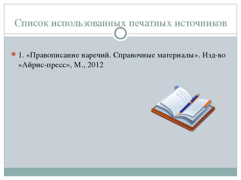 Список использованных печатных источников 1. «Правописание наречий. Справочны...