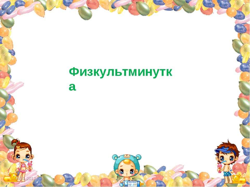 Физкультминутка 25.01.2012