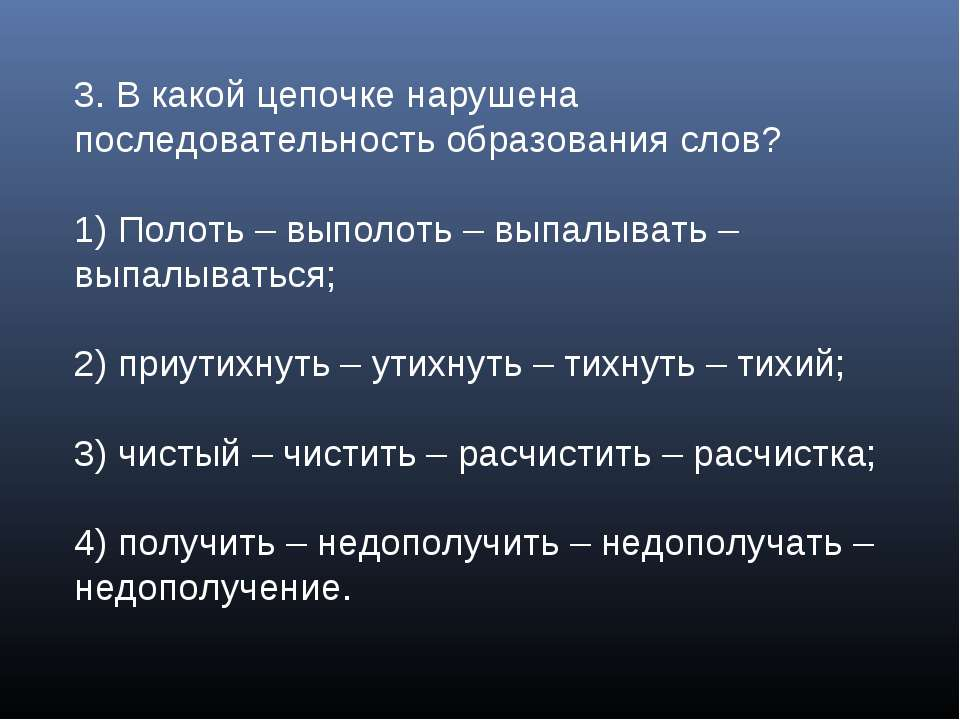 3. В какой цепочке нарушена последовательность образования слов? 1) Полоть – ...
