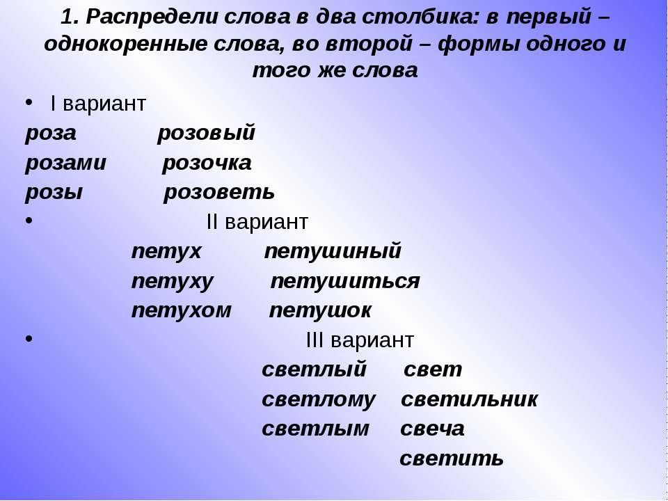 1. Распредели слова в два столбика: в первый – однокоренные слова, во второй ...