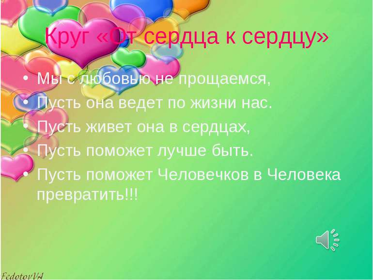 Круг «От сердца к сердцу» Мы с любовью не прощаемся, Пусть она ведет по жизни...