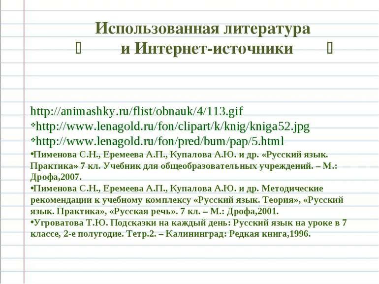 Использованная литература и Интернет-источники http://animashky.ru/flist/obna...