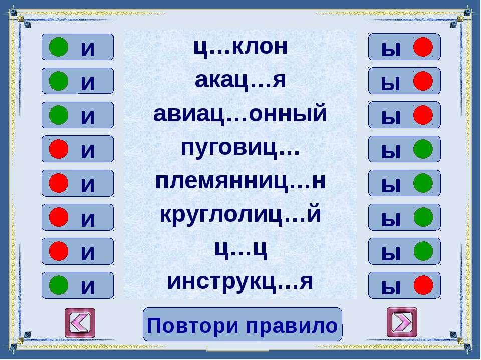 ы и и и и и ы ы ы ы ы ы ы и и и Повтори правило станц…я колодц… девиц…н нарц…...