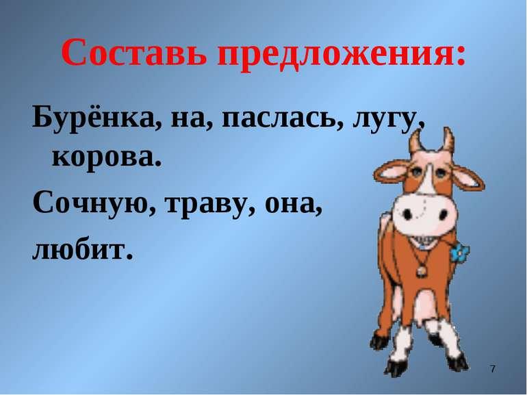 * Составь предложения: Бурёнка, на, паслась, лугу, корова. Сочную, траву, она...