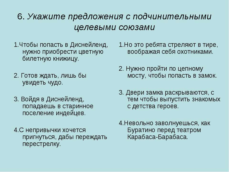 6. Укажите предложения с подчинительными целевыми союзами 1.Чтобы попасть в Д...