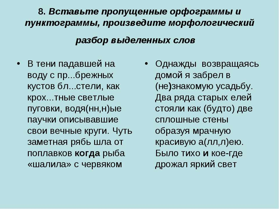8. Вставьте пропущенные орфограммы и пунктограммы, произведите морфологически...