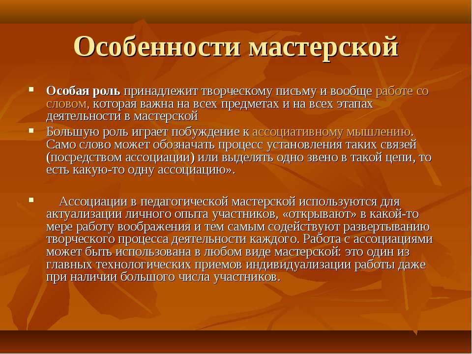 Особенности мастерской Особая роль принадлежит творческому письму и вообще ра...