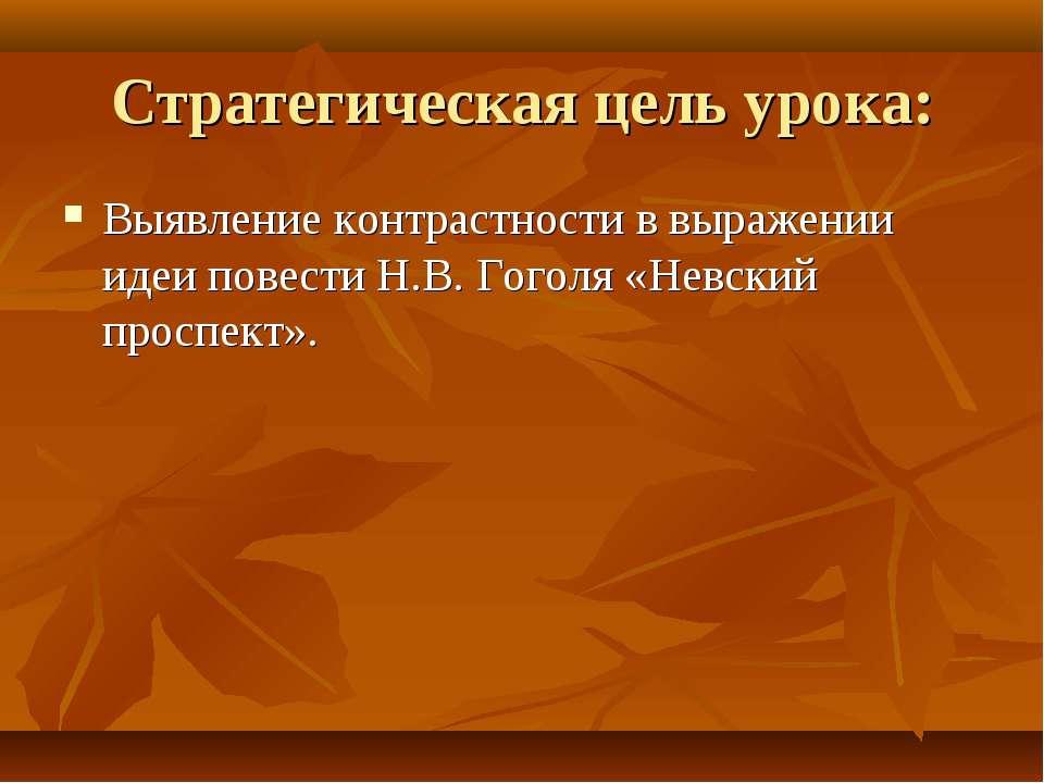 Стратегическая цель урока: Выявление контрастности в выражении идеи повести Н...
