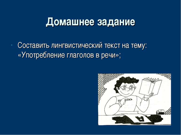 Домашнее задание Составить лингвистический текст на тему: «Употребление глаго...
