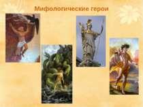 Мифологические герои