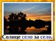 Солнце село за село.