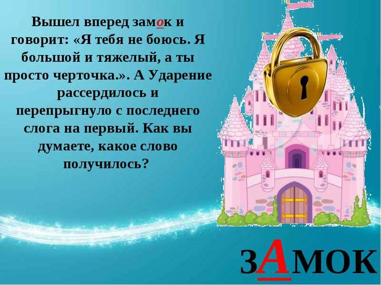 ЗАМОК ЗАМОК Вышел вперед замок и говорит: «Я тебя не боюсь. Я большой и тяжел...