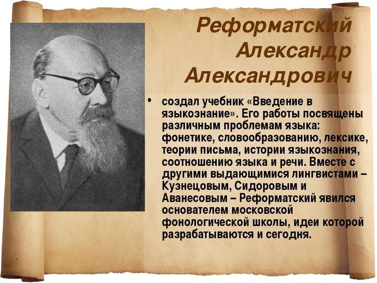 Реформатский Александр Александрович создал учебник «Введение в языкознание»....