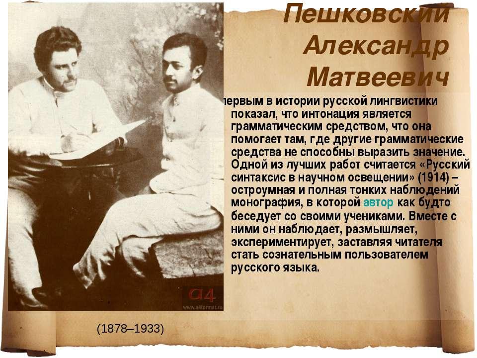 Пешковский Александр Матвеевич первым в истории русской лингвистики показал, ...