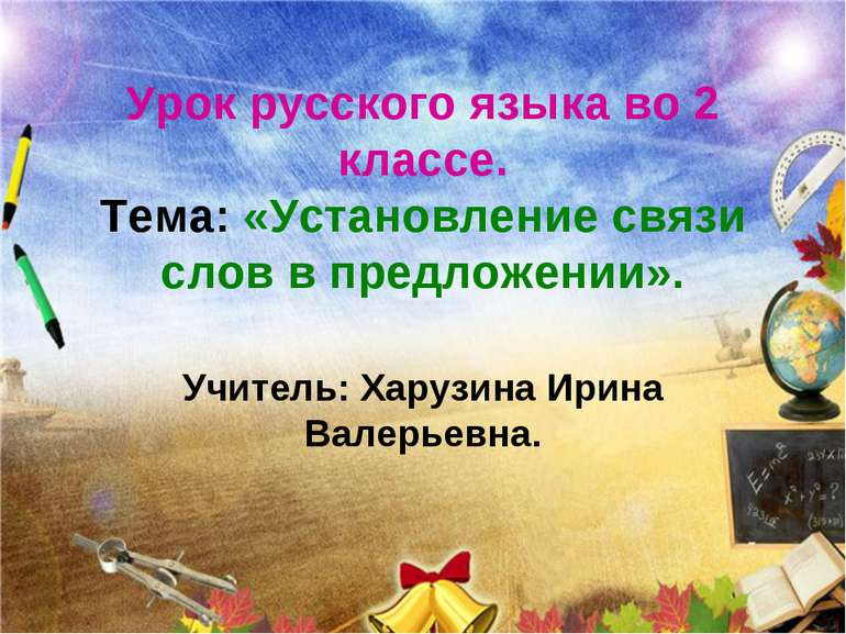 Урок русского языка во 2 классе. Тема: «Установление связи слов в предложении...