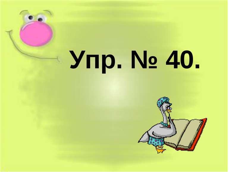 Упр. № 40.