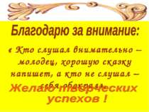 « Кто слушал внимательно – молодец, хорошую сказку напишет, а кто не слушал –...