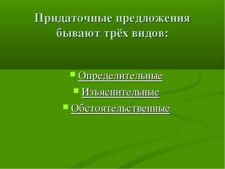 Придаточные предложения бывают трёх видов: Определительные Изъяснительные Обс...