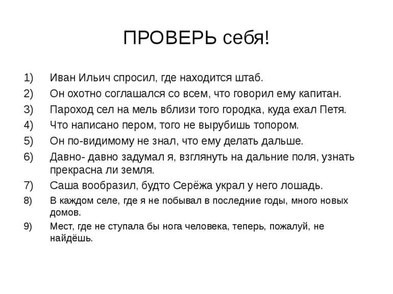ПРОВЕРЬ себя! Иван Ильич спросил, где находится штаб. Он охотно соглашался со...