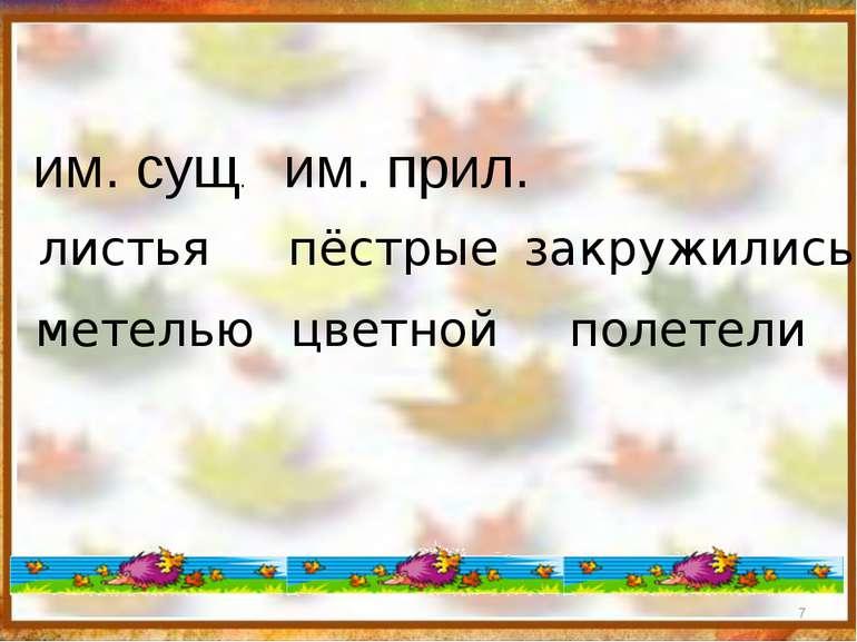 * листья метелью пёстрые цветной закружились полетели им. сущ. им. прил.