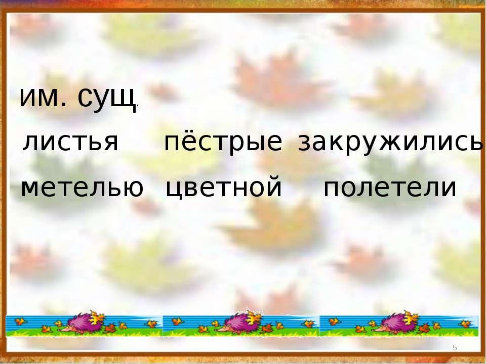 * листья метелью пёстрые цветной закружились полетели им. сущ.