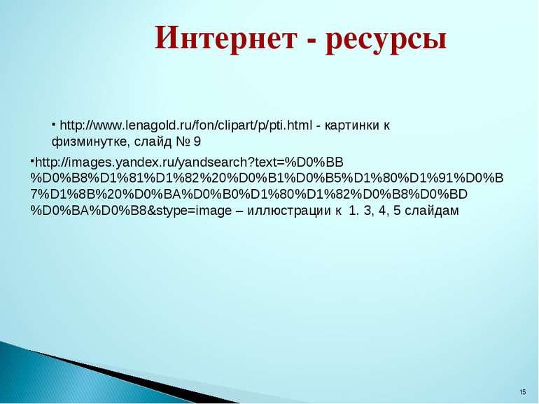 * Интернет - ресурсы http://images.yandex.ru/yandsearch?text=%D0%BB%D0%B8%D1%...