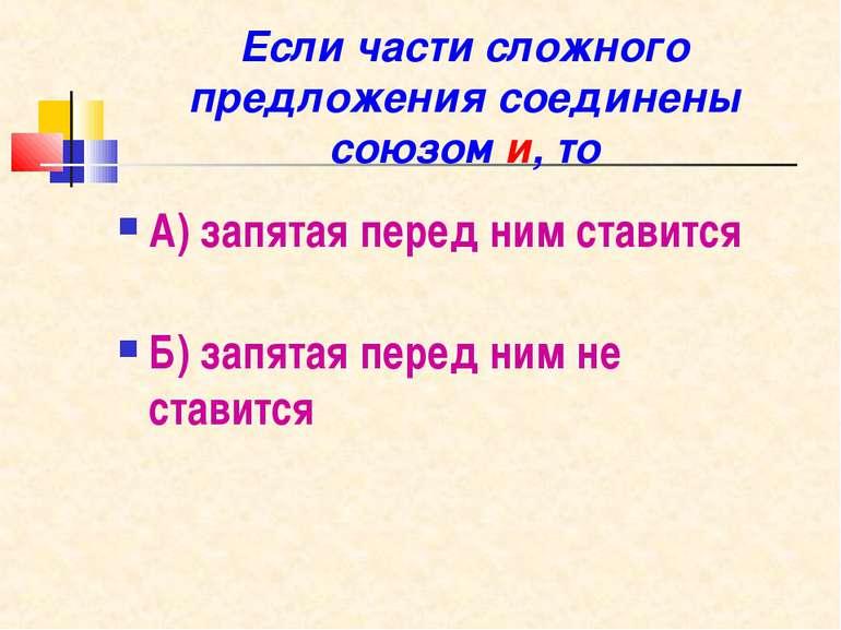 Если части сложного предложения соединены союзом и, то А) запятая перед ним с...