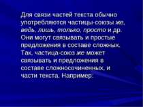 Для связи частей текста обычно употребляются частицы-союзы же, ведь, лишь, то...