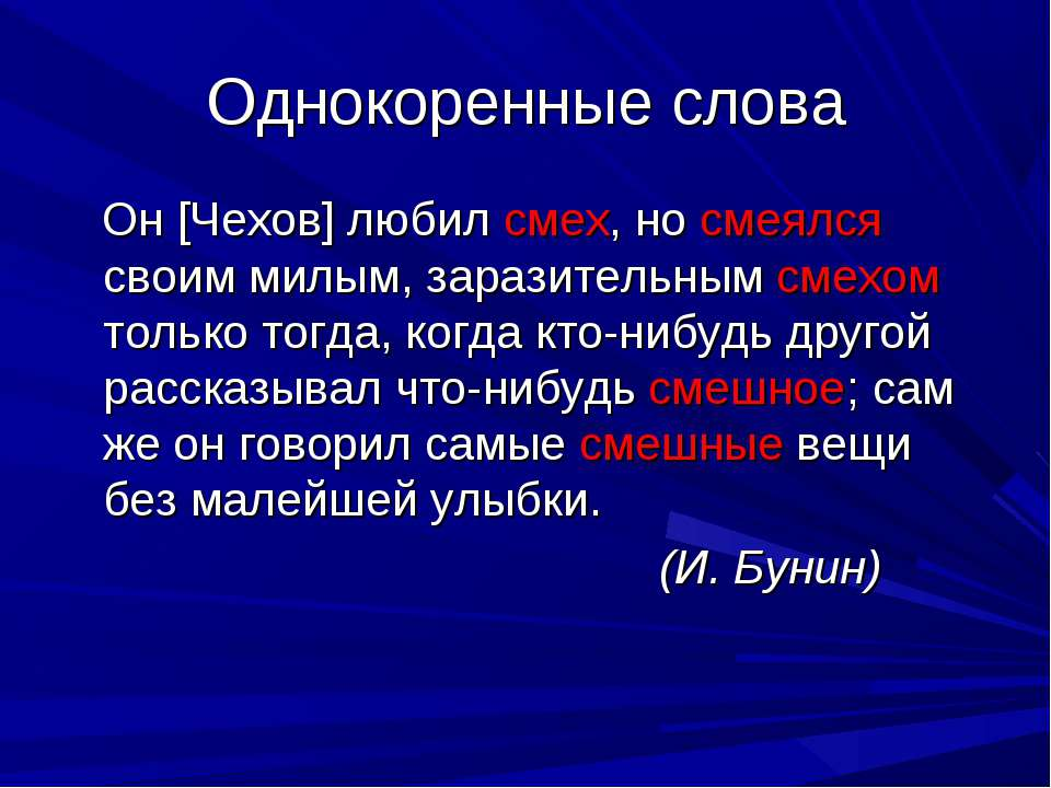 Однокоренные слова Он [Чехов] любил смех, но смеялся своим милым, заразительн...