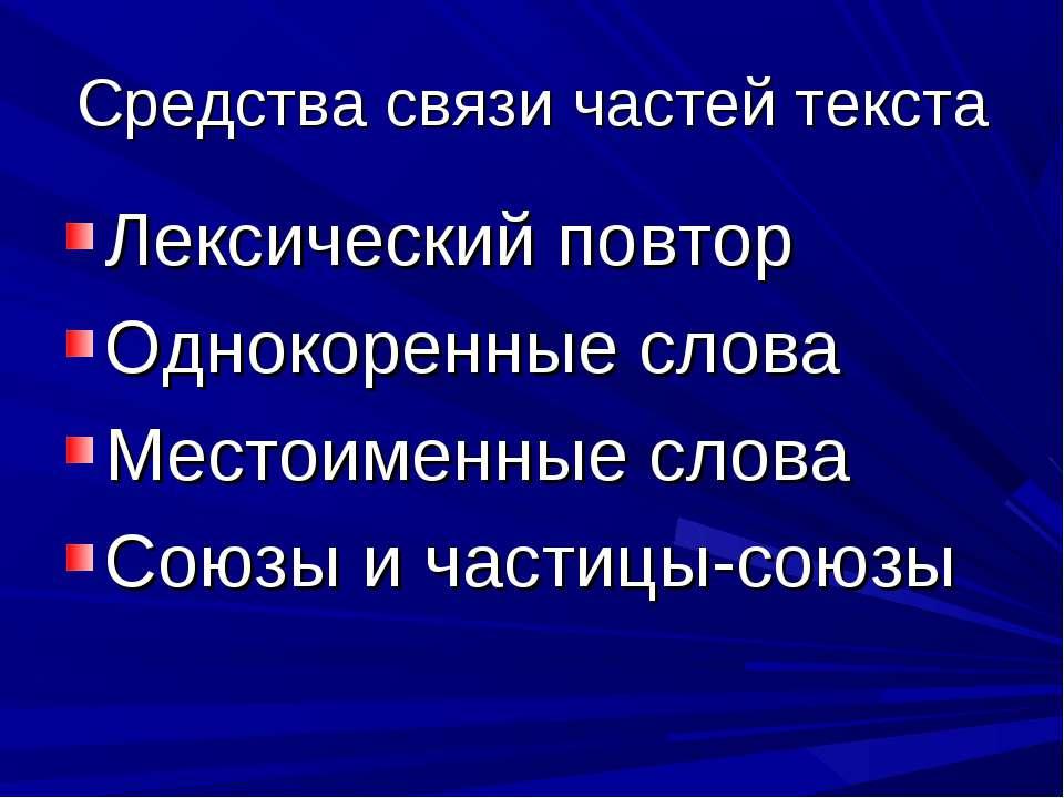 Средства связи частей текста Лексический повтор Однокоренные слова Местоименн...