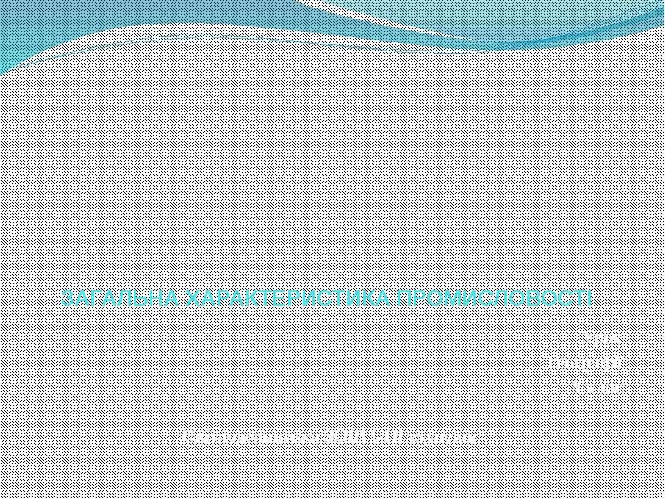 ЗАГАЛЬНА ХАРАКТЕРИСТИКА ПРОМИСЛОВОСТІ Урок Географії 9 клас Світлодолинська З...