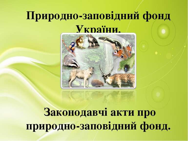 Природно-заповідний фонд України. Законодавчі акти про природно-заповідний фонд.