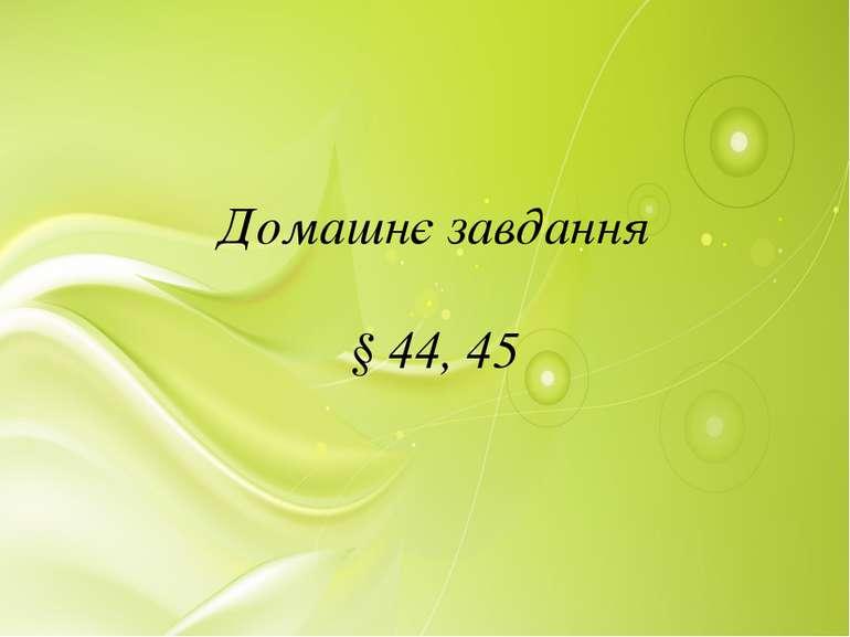 Домашнє завдання § 44, 45