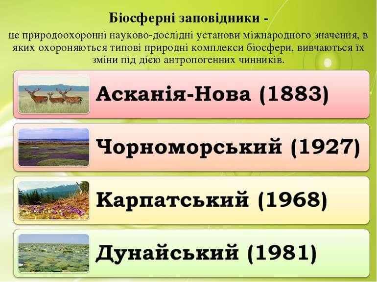 Біосферні заповідники - це природоохоронні науково-дослідні установи міжнарод...
